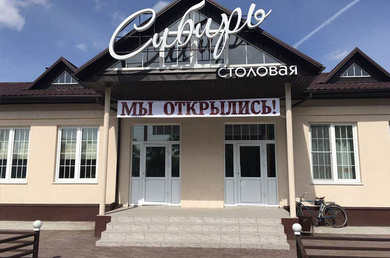 Столовая «Сибирь»