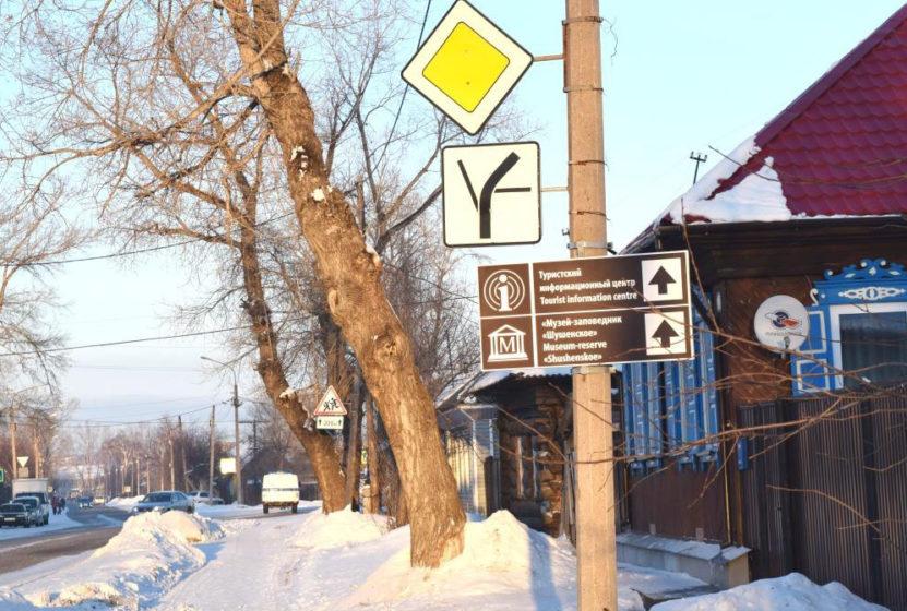 В поселке Шушенское появились новые знаки туристской навигации.