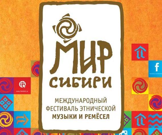 Фестиваль «Мир Сибири»